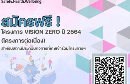 เปิดรับสมัครสถานประกอบกิจการเข้าร่วมโครงการ Vision Zero ปี 2564 (โครงการต่อเนื่อง) สำหรับสถานประกอบกิจการที่เคยเข้าร่วมโครงการ