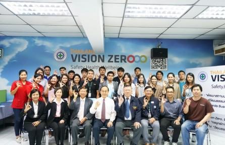 """โครงการ """"พัฒนาสถานประกอบกิจการต้นแบบ Thailand Vision Zero-สู่วัฒนธรรมเชิงป้องกันอย่างยั่งยืน"""" รุ่นที่ 2"""