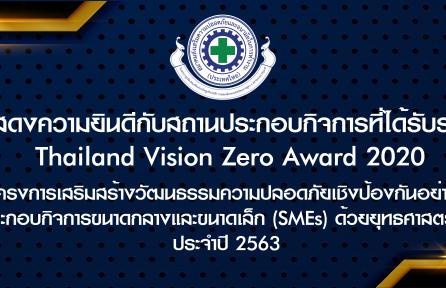 ประกาศผลรางวัล Thailand Vision Zero Award 2020 โครงการเสริมสร้างวัฒนธรรมความปลอดภัยเชิงป้องกันอย่างยั่งยืน