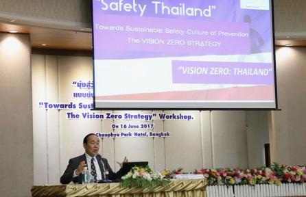 """จัดสัมมนาเชิงปฏิบัติการ """"มุ่งสู่วัฒนธรรมความปลอดภัยเชิงป้องกันแบบยั่งยืนด้วยยุทธศาสตร์ VISION ZERO"""