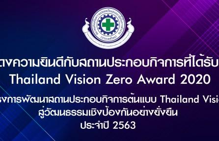 ประกาศผลรางวัล Thailand Vision Zero Award 2020 (โครงการต่อเนื่อง)