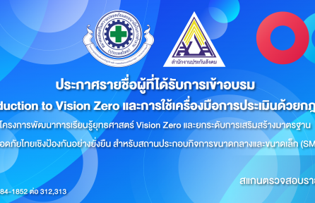 ประกาศรายชื่อผู้ที่ได้รับการเข้าอบรม โครงการ Vision Zero ปี 2564
