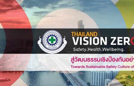 สมาคมส่งเสริมความปลอดภัย ฯ เข้าร่วมการสัมมนากับกรมอุตสาหกรรมพื้นฐานและการเหมืองแร่ และ ISSA Mining